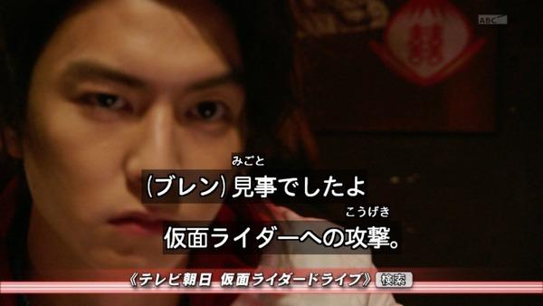 仮面ライダードライブ (44)