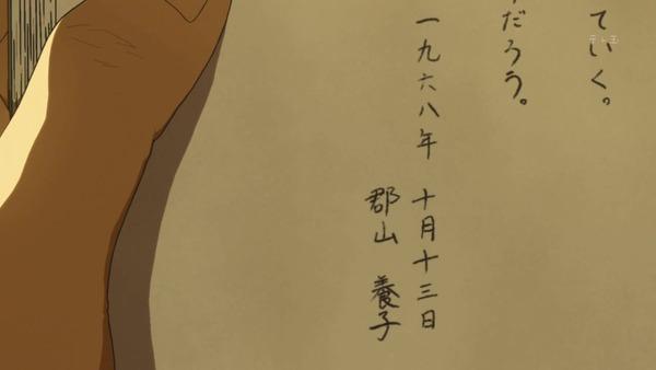 「氷菓」第3話感想 画像  (124)