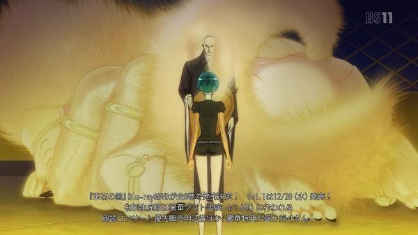 「宝石の国」11話 (40)