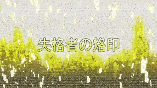 「SAO アリシゼーション」2期 7話感想 (5)