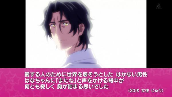 「全プリキュア大投票」 (328)