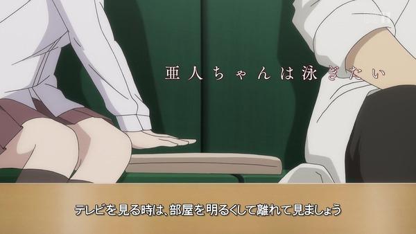 「亜人ちゃんは語りたい」12話 (3)