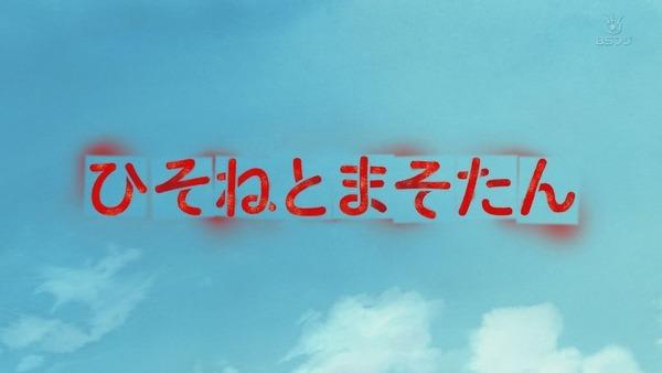 「ひそねとまそたん」12話(最終回)感想 (9)