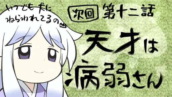 「信長の忍び」 (23)
