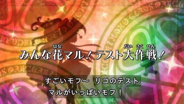 「魔法つかいプリキュア!」第14話感想 (5)