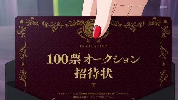 「賭ケグルイ××」10話感想 (111)
