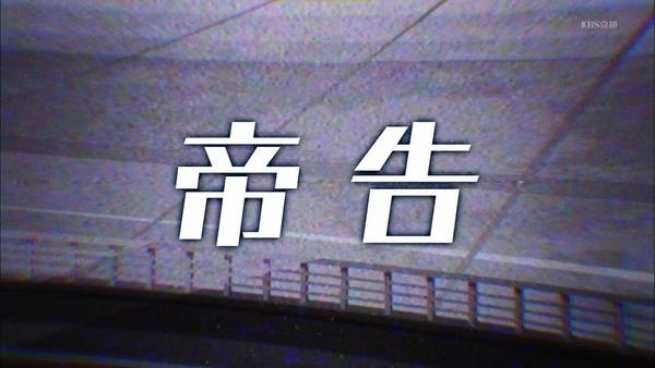 コンクリート・レボルティオ (4)