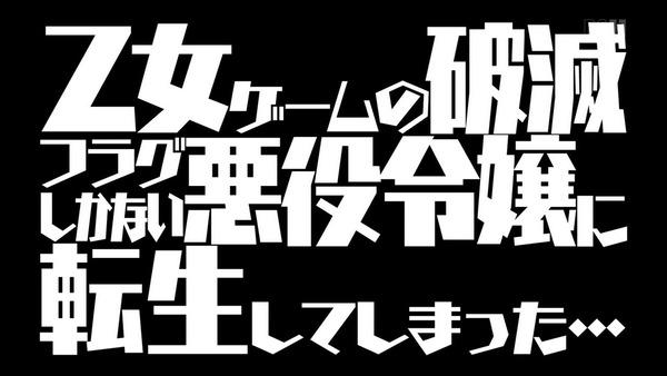 「乙女ゲームの破滅フラグしかない悪役令嬢」はめふら1話 (30)