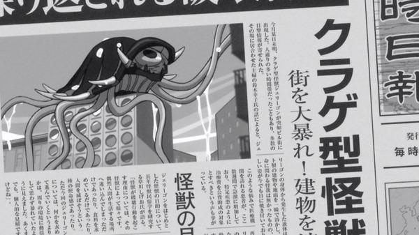 コンクリート・レボルティオ 超人幻想 (28)
