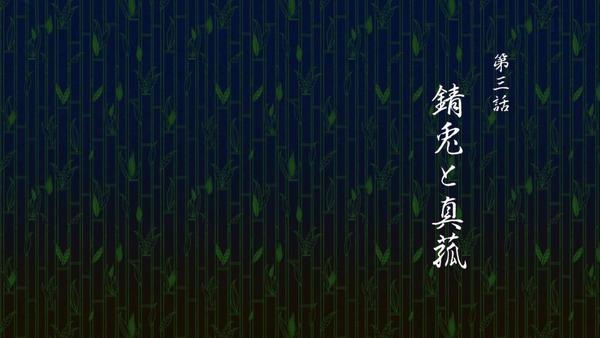 「鬼滅の刃」3話感想 (6)