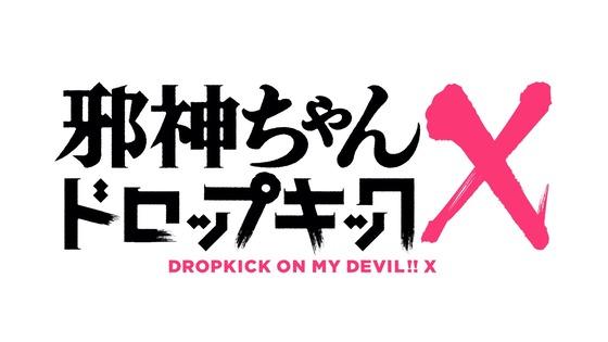 「邪神ちゃんドロップキックX(エックス)」