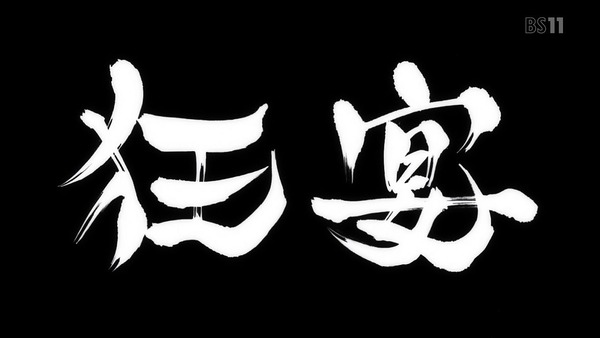 TV版「カーニバル・ファンタズム」第1回 (4)
