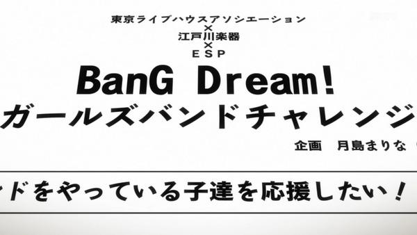 「BanG Dream!(バンドリ!)」3期 1話感想 (1)