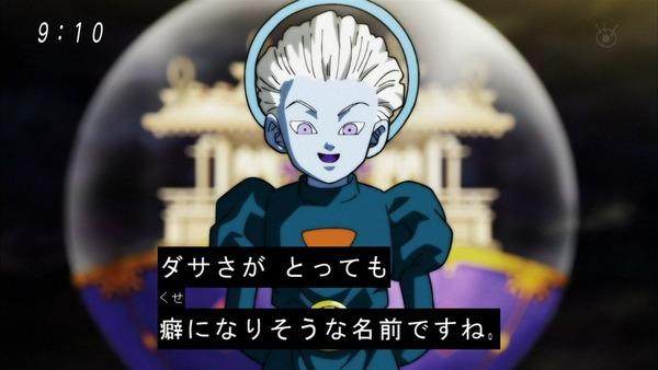 「ドラゴンボール超」98話 (12)