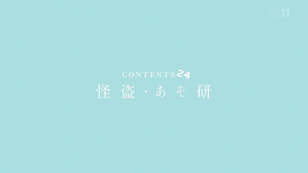 「あそびあそばせ」7話感想 (1)