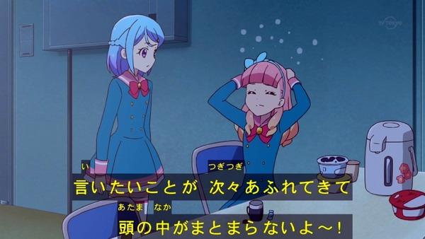 「アイカツフレンズ!」43話感想 (53)