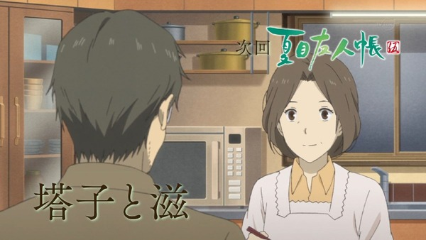 「夏目友人帳 伍」 (87)