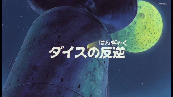 「未来少年コナン」第6話感想 (2)