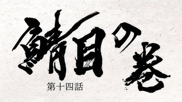 「どろろ」第14話 感想  (5)