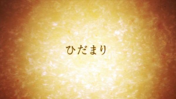 「結城友奈は勇者である」2期特別編「ひだまり」 (8)