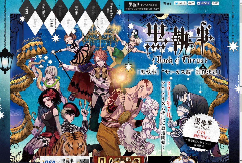 黒執事サーカス編、『黒執事Book of Circus』2014年7月よりアニメイズム枠にて放送