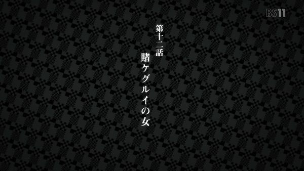 「賭ケグルイ」12話 (61)