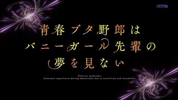「青春ブタ野郎」9話感想 (78)