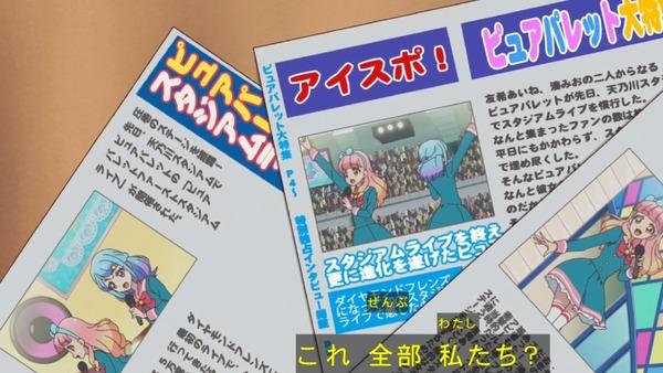 「アイカツフレンズ!」45話感想 (10)