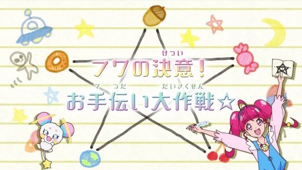 「スター☆トゥインクルプリキュア」33話感想 (4)