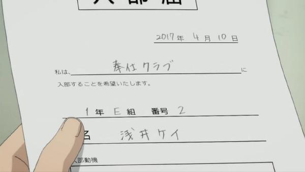 「サクラダリセット」5話 (21)