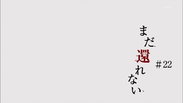 「鉄血のオルフェンズ」22話 (28)