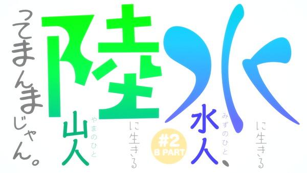 「セントールの悩み」2話 (24)