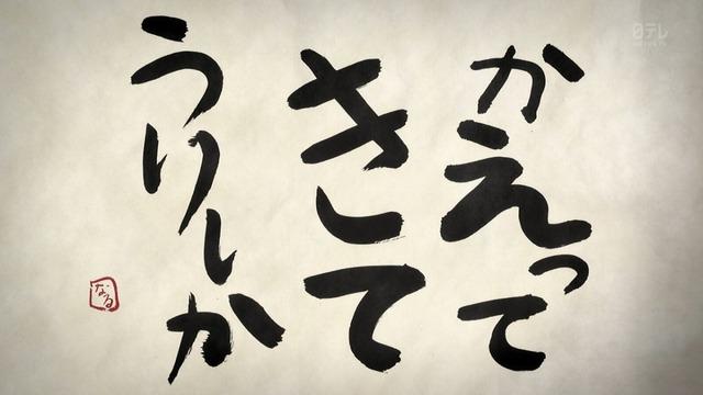 ばらかもん (58)