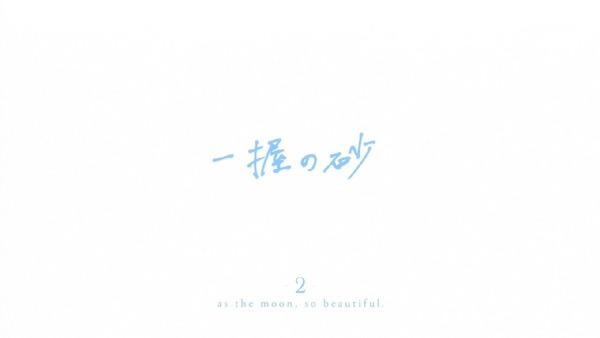 「月がきれい」2話 (36)