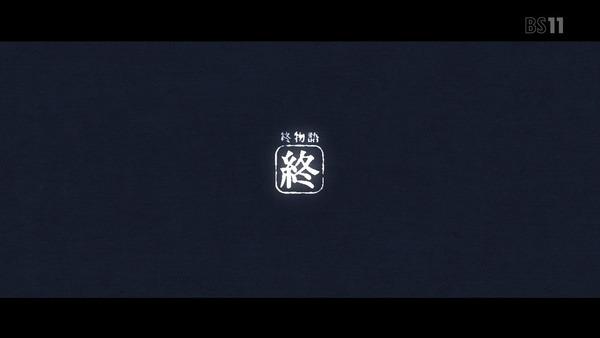 「終物語」おうぎダーク (96)