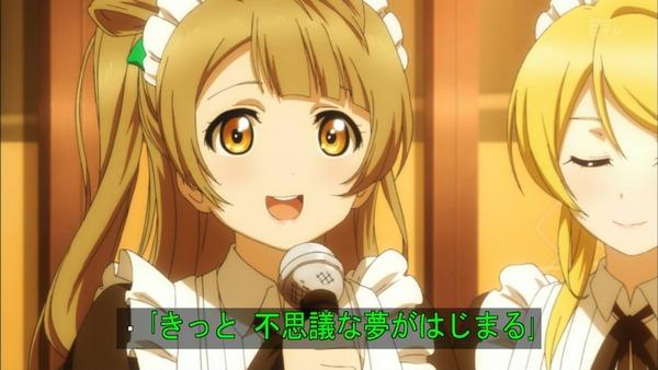 「ラブライブ!」第9話感想 (134)