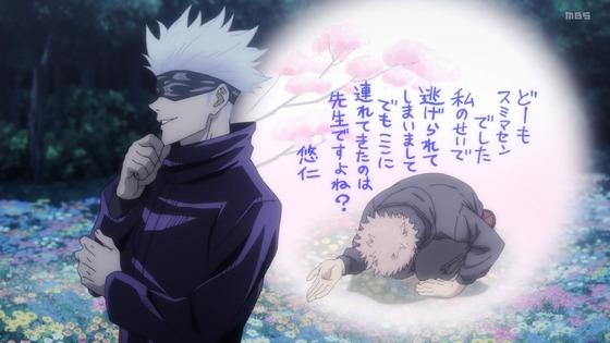 「呪術廻戦」第7話感想(実況まとめ)画像 (106)