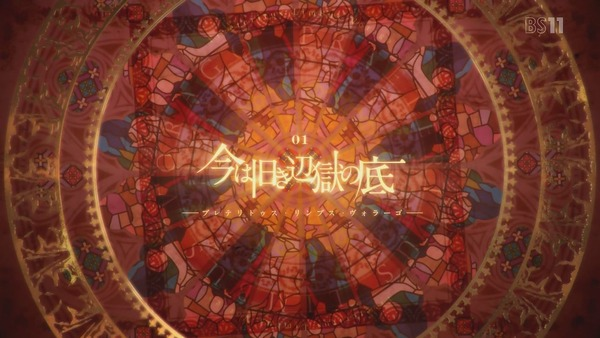 「FateEXTRA Last Encore」1話 (63)