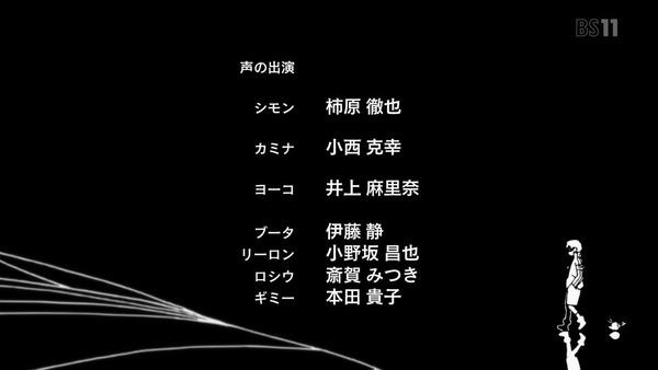 「天元突破グレンラガン」5話 (47)