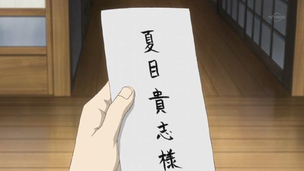 「夏目友人帳 伍」 (3)