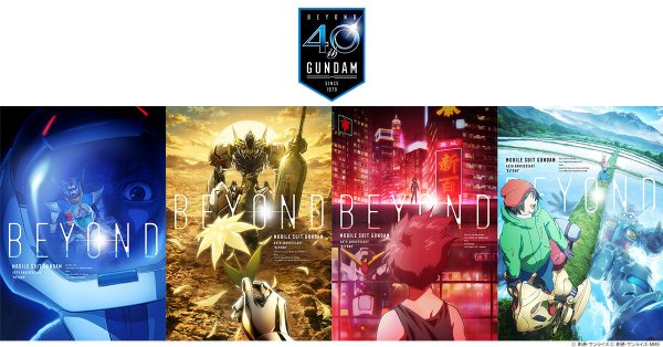 「ガンダム」40周年 (1)
