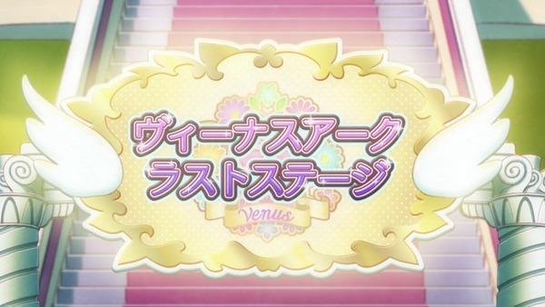 「アイカツスターズ!」第97話 (72)