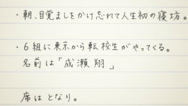 「orange オレンジ」1話感想 (11)