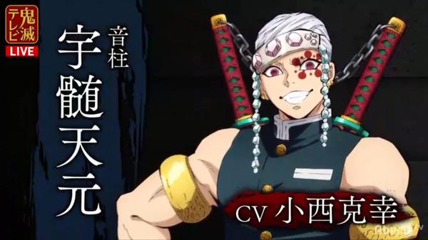 """20190830 「鬼滅の刃」""""柱""""キャスト情報解禁! (4)"""