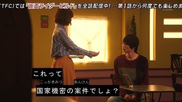 「仮面ライダービルド」32話感想 (11)