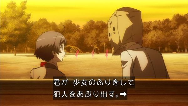 乱歩奇譚 Game of Laplace (10)