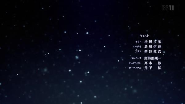 「アリシゼーション」SAO3期 18話感想 (60)