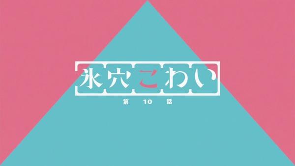 「へやキャン△」10話感想 画像  (1)