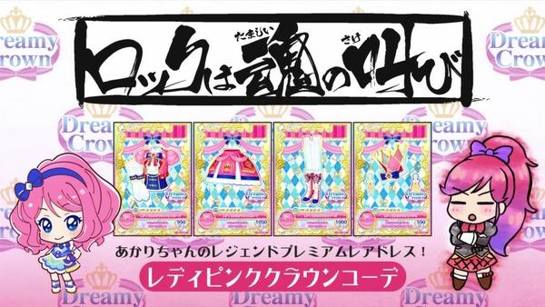 「アイカツオンパレード!」11話感想 画像  (139)