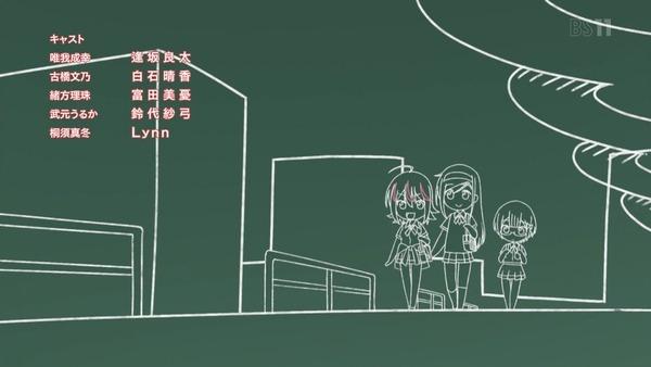 「ぼくたちは勉強ができない」1話感想 (54)